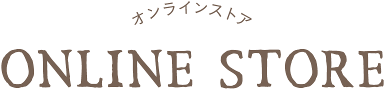 オンラインストア ONLINE STORE